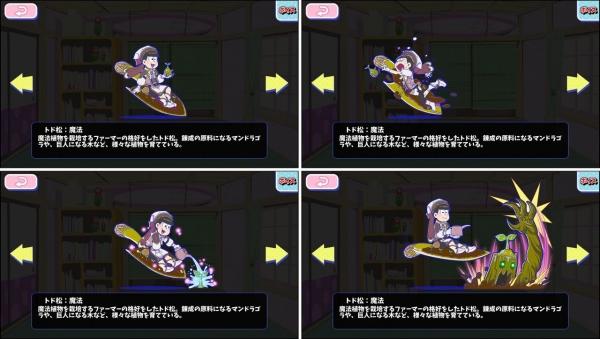 ☆4 トド松:魔法