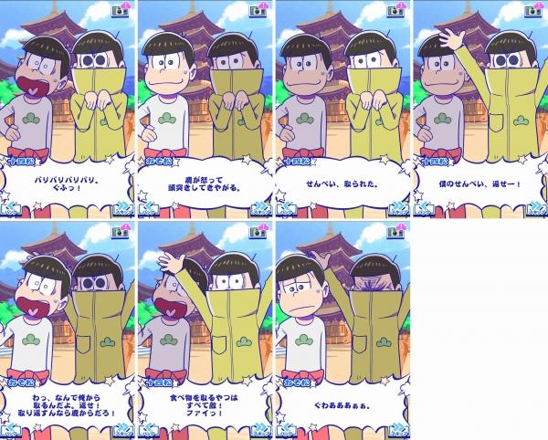 奈良:001 シカ、食べられる?