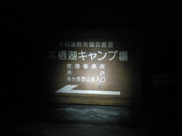竜ヶ岳 001