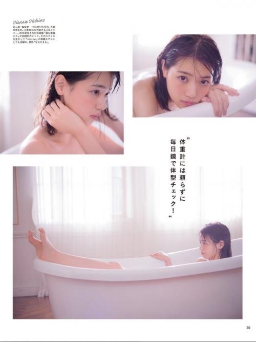 西野七瀬さん、全裸入浴シーンを披露