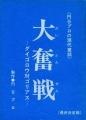 daigoro003.jpg