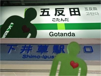 五反田下井草