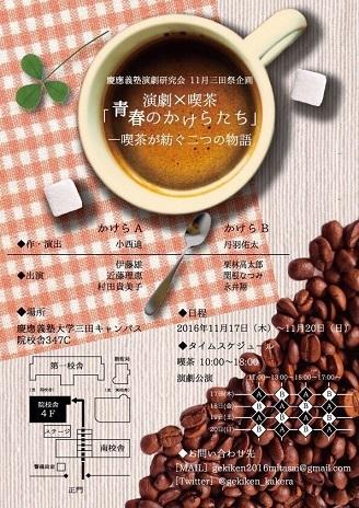 劇研三田祭