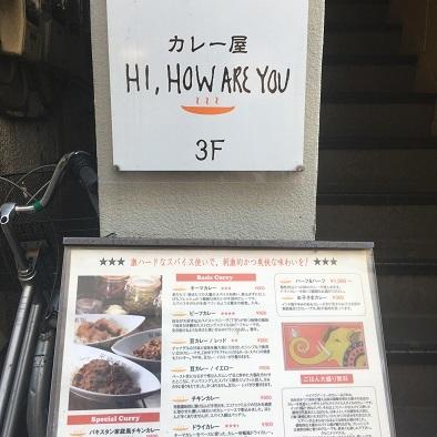 日吉カレー2