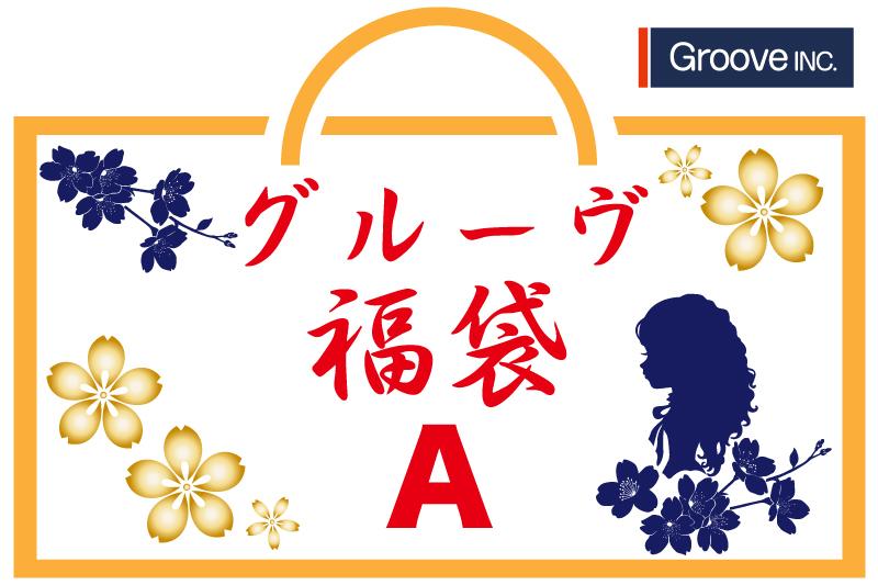NewYear_2017_A.jpg