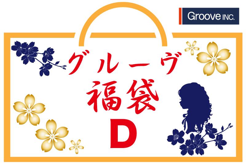 NewYear_2017_D.jpg