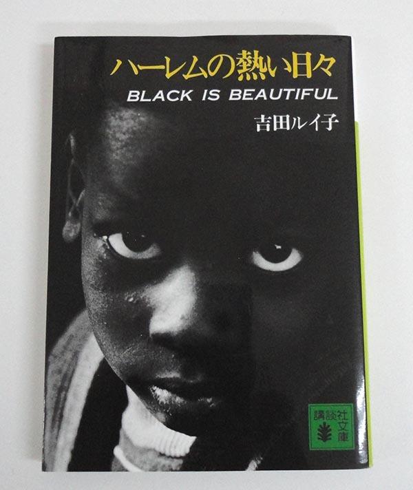 blackisbeautiful_yuikoyoshida.jpg
