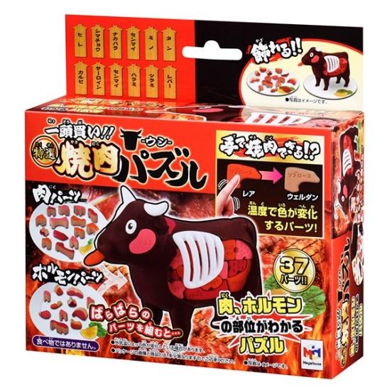 焼肉パズル-ウシ-