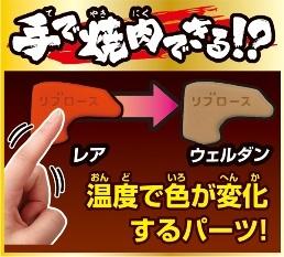 焼肉パズル-ウシ-02