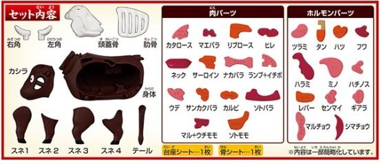 焼肉パズル-ウシ-03