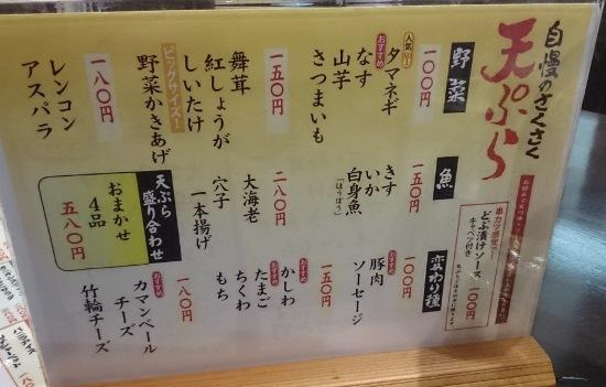 新・酒場 なじみ野08