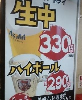 愉快酒場09