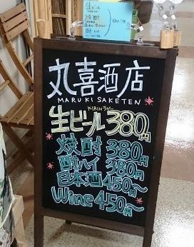 丸喜酒店01