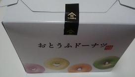 おとうふドーナツ01