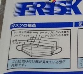 フリスクマスク03