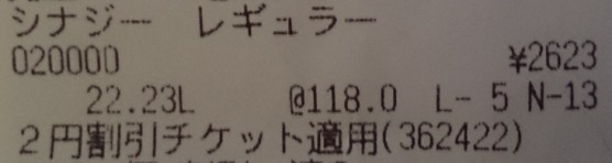 SP燃費01