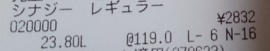 SP燃費03