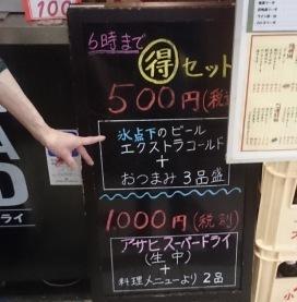 酒蔵どん01