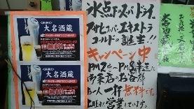 大名酒蔵02