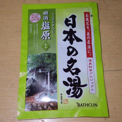 nyuuyokuzai-393-1.jpg