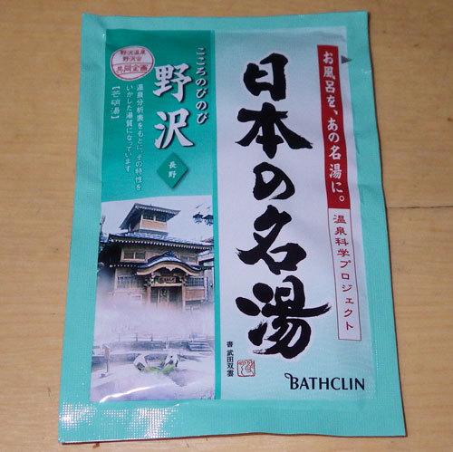 nyuuyokuzai-394-1.jpg