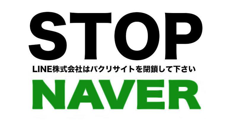 stop_naver.jpg