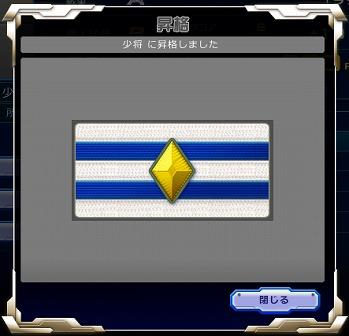 20161226_少将へ