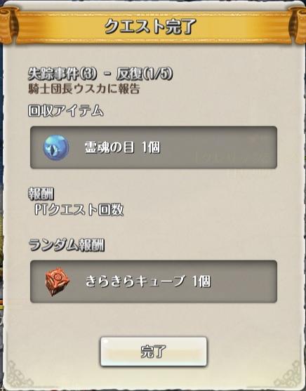 PTミッション2