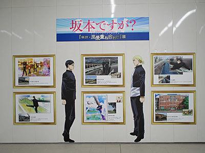 16sakamoto04.jpg