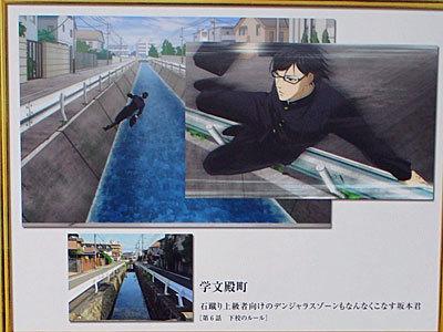 16sakamoto16.jpg