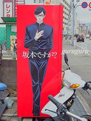 16sakamoto19.jpg