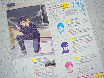 16sakamoto25.jpg