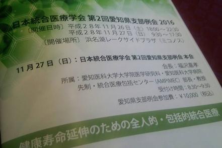 統合医療学会6