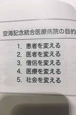 統合医療学会2