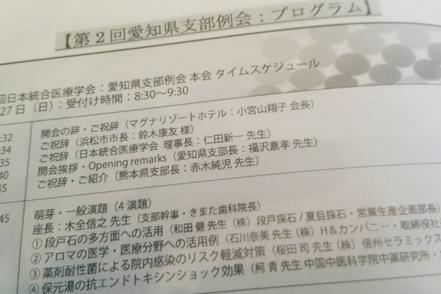 統合医療学会8