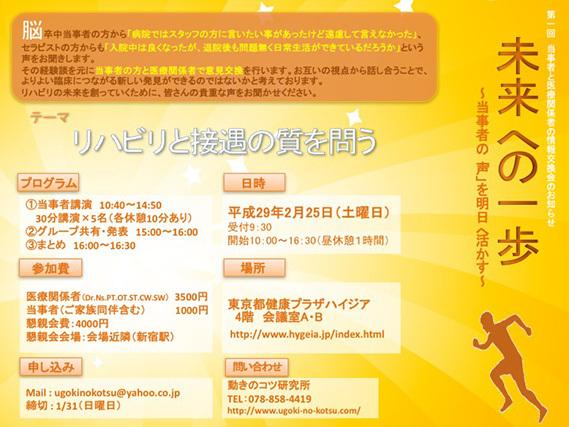 seminar_tokyo_002_01_02.jpg