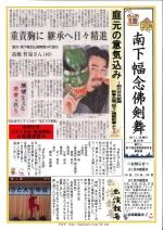 新聞20170102