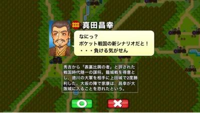 真田家でスタート可能に!!