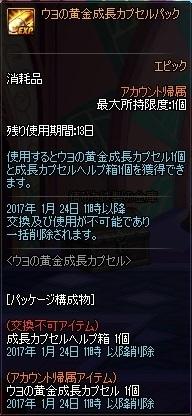 ScreenShot2017_0111_144120167.jpg