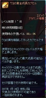 ScreenShot2017_0111_144128937.jpg