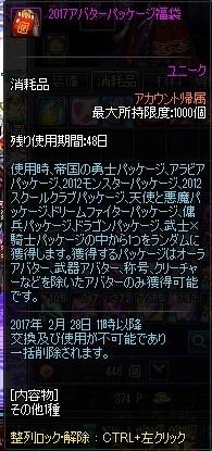 ScreenShot2017_0111_145534514.jpg