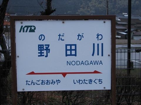132野田川