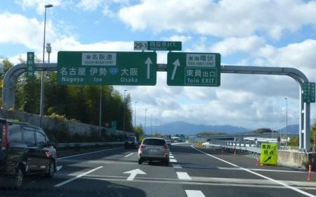 愛媛への道40