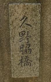久野脇橋02