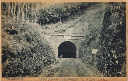 坂下隧道01