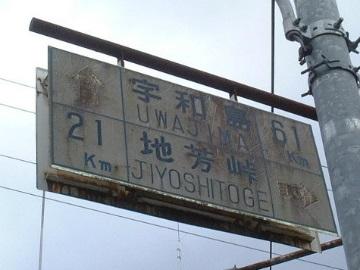 檮原橋12