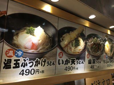 阪急西宮ガーデンズ 自家製麺うどん 天つるり