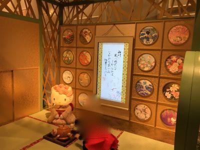 レディキティハウス Kawaii茶室