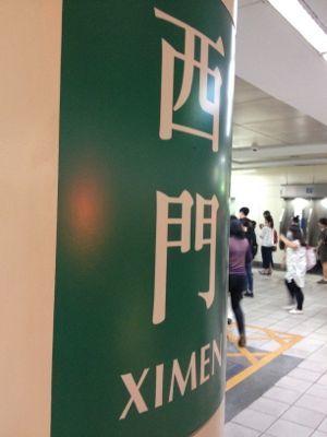 台北MRT 西門駅にやってきました