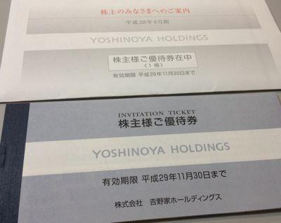 吉野家HD 2016年8月権利確定分株主優待券